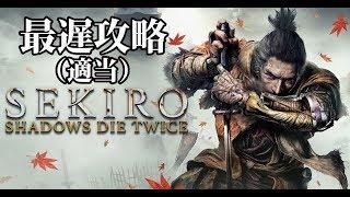 【SEKIRO】ごり押しでいくSEKIRO適当実況Part4【隻狼】