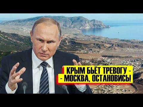 СРОЧНО - Крымчане В ШОКЕ - Москва творит беспредел - Новости России, политика - Видео онлайн
