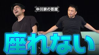 中川家 コント「座れない」