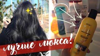 БОМБОВЫЙ УХОД за волосами L Oréal Paris Elseve Lador Garnier Fructis Витэкс
