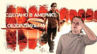 Сделано в Америке - Обзор фильма