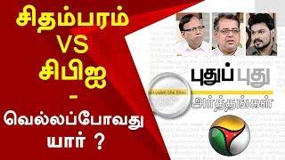 Puthu Puthu Arthangal: சிதம்பரம் vs சிபிஐ - வெல்லப்போவது யார் ? | 23/08/2019 | P Chidambaram | CBI