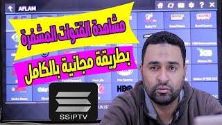 طريقة تشغيل قنوات IPTV مجانا على تطبيق SS IPTV رغم الحظر من شركة SAMSUNG
