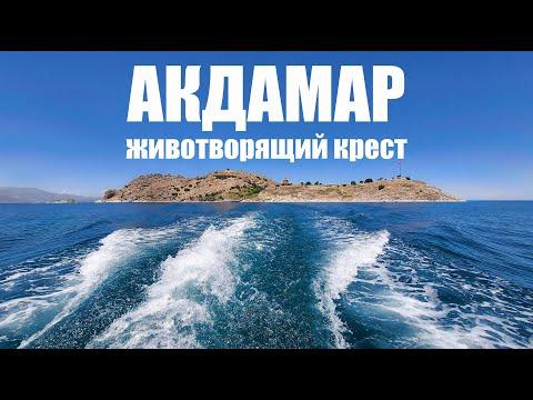 Остров Акдамар на озере Ван с армянской церковью, в которой хранится фрагмент животворящего креста.