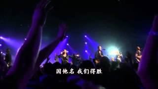 Hillsong - 神有大能 (God Is Able)