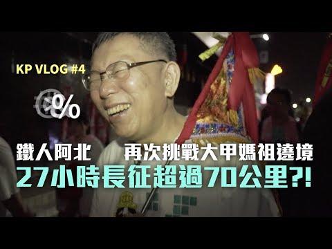 【KP VLOG #4】27小時超過70公里長征!!  媽祖遶境還願之旅  柯文哲獲得神功護體?!