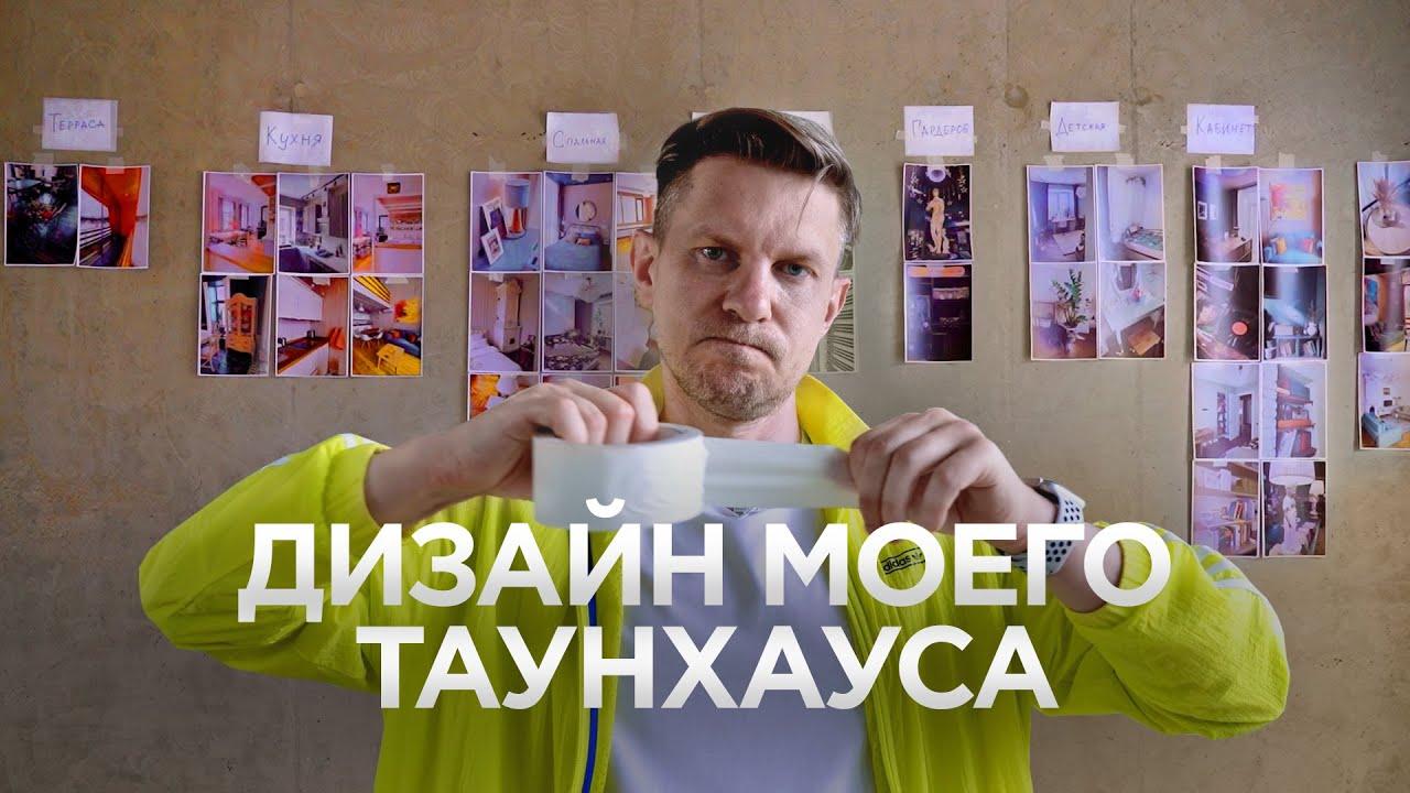 РЕМОНТ ТАУНХАУСА / Как выбрать дизайнера? / 300 м2 / Дизайн проект