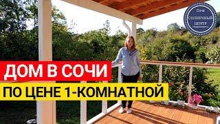 Купить дом в Сочи, купить недорогой дом у моря, продажа дом у моря, купить дом в Адлере, продаю дом