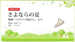 楽譜 http://ototama.com/music/pops/score.php?id=70.
