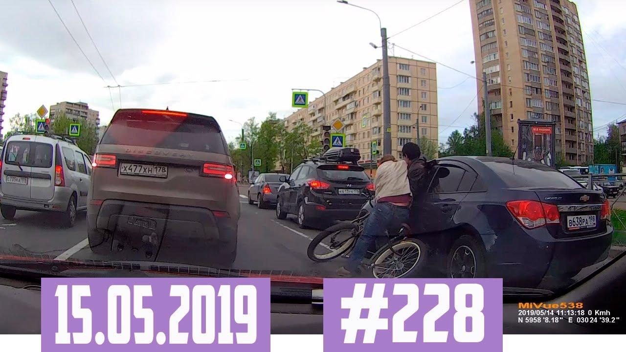 Подборка Аварий и ДТП с видеорегистратора №228 за 15.05.2019