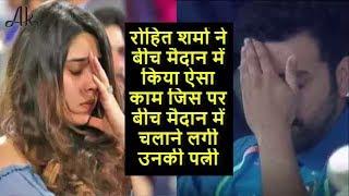 रोहित शर्मा ने किया ऐसा काम के बीच मैदान नजर  चिल्लाने लगी उनकी पत्नी.