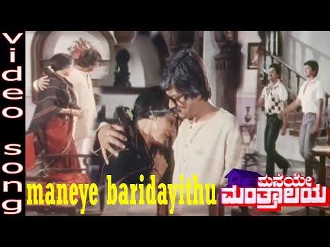 Maneye Baridayithu Kannada Video Song | Maneye Mantralaya Movie Songs | Anant Nag, Bharathi