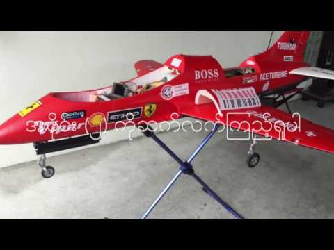 HSD Super Viper Turbine jet review 1/2 ( Myanmar version)