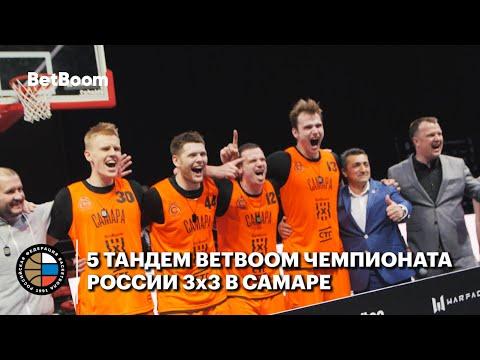 5 Тандем BetBoom Чемпионата России 3x3 в Самаре