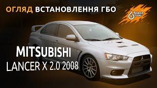 Установка ГБО на Mitsubishi Lancer X 2.0 2008 г.в. - Время газа TV.