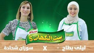 ست النكهات - سوزان شحادة وليلى بطاح - الحلقة التاسعة والعشرون 29