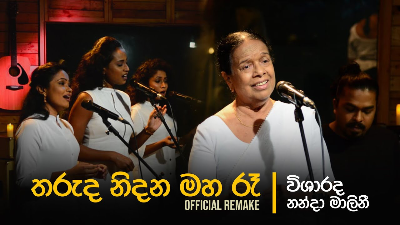 Download Tharuda Nidana Maha Ra (තරුද නිදන මහ රෑ) - Visharadha Nanda Malini | Official Remake