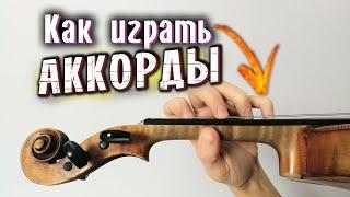 Скрипичная техника. Игра аккордов.