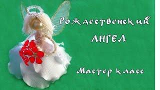 Рождественский ангел или фея своими руками из ниток и атласных лент  Мастер класс Christmas angel