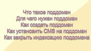 Как создать поддомен и установить на него CMS