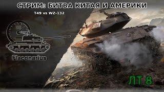 WOT! WZ-132 и Т49 Битва Китая и Америки!