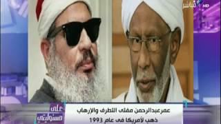 إعلامي مصري: ما لا تعرفه عن عمر عبدالرحمن