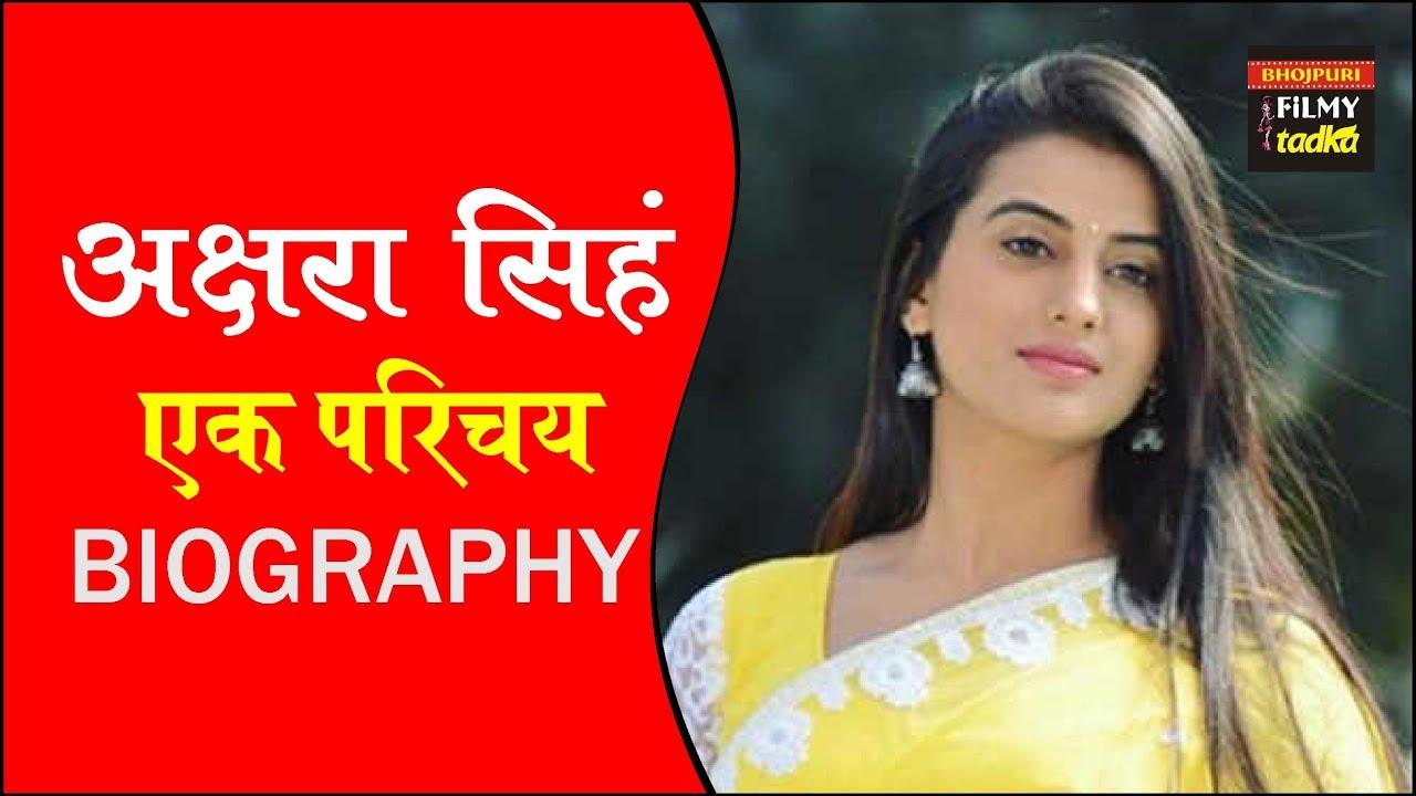 अक्षरा सिंह - एक परिचय - बायोग्राफी - Akshara Singh - Biography