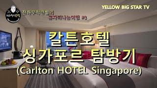 칼튼 호텔 싱가포르 숙박 리뷰 영상  re…