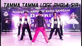 Tamma Tamma Loge Remix | Bhola Sir | Bhola Dance Group | Sam & Dance Group | Dehri On Sone Rohtas