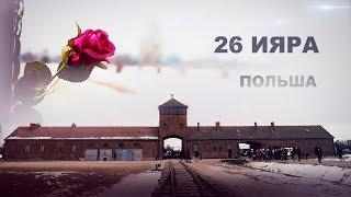 26 Ияра. Польша - Документальный фильм