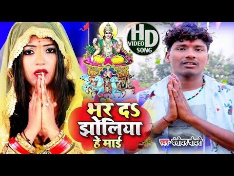 चईता छठ पूजा गीत 2021//भरी दहो गोदीया हे छठी मैया//Bansidhar Chaudhari//Bhari Daho Godiya He Maiya