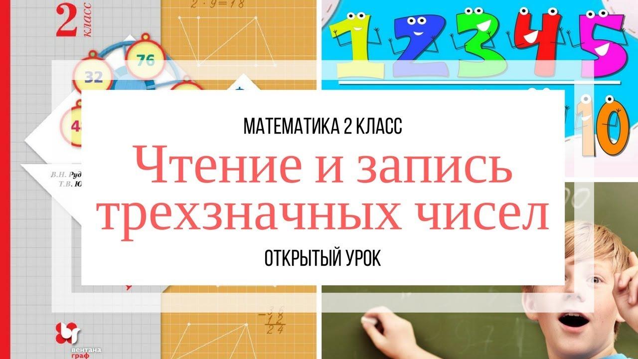 Открытый урок по математике 1 класс складываем числа планета знаний