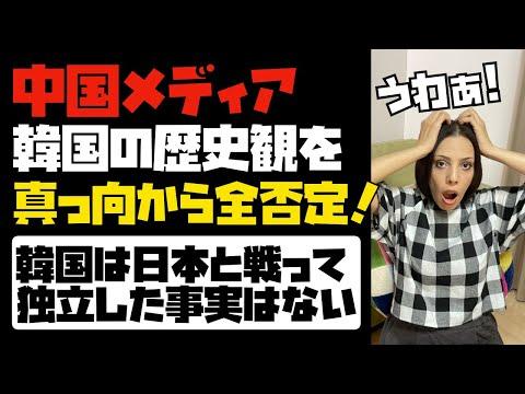 中国メディア、韓国の歴史観を真っ向から全否定!!韓国は日本と戦って独立したという事実はない。