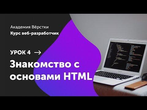 Урок 4. Знакомство с основами HTML | Курс Веб разработчик | Академия верстки