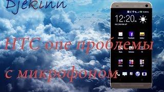 HTC one ремонт микрофона. Проблемы с микрофоном, видео обзор разбора с пояснением сути ремонта.(, 2014-11-12T21:39:51.000Z)