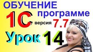 Обучение 1С 7.7 вбиваем МАТЕРИАЛЫ урок 14