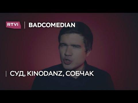 BadComedian: «Кто такая