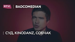 BadComedian: «Кто такая Ксения Собчак? В суд подали на меня!»