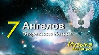 Павел Кирнев - 7 АНГЕЛОВ (Откровение Иоанна) МУЗЫКА | 7 ANGELS (Revelation to John) SOUNDTRACK