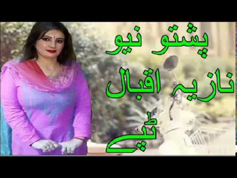 Nazia Iqbal And Azeem Khan | New Tapay 2018 Pashto New Tapay 2018 | Pashto Song 2018