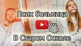 Психбольница Старый Оскол Правда о палате №8 психушка номер 8 КвестМашина.Рф