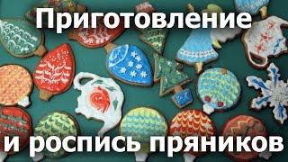 Данилов монастырь-Расписные пряники. Приготовление и роспись пряников для Благотворительной ярмарки