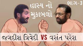 Vasant Paresh V/S Jagdish Trivedi - Hasya No Mukabalo - 3.