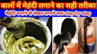 How to apply Mehandi hair । मेहंदी बालों में किस तरह से लगाए सही तरीका मेंहदी लगाने का । beauty tips