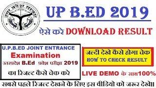 UP B.Ed Result 2019|| How to check Up B.Ed Entrance Exam result 2019-रिजल्ट कैसे  देखे, चेक करे||