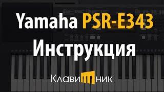 Синтезатор Yamaha PSR E343. Інструкція та огляд. Повна версія.