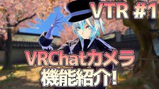 V-TV#1 VRChatカメラ機能紹介VTR