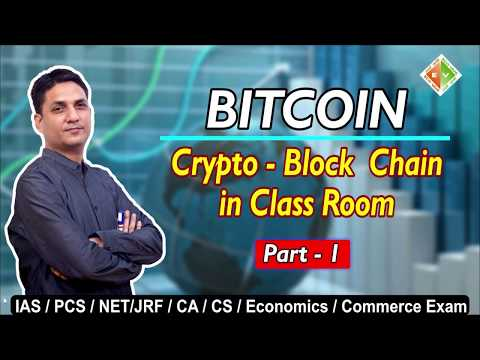 Bitcoin - Crypto - Block Chain in Class Room- Part 1 // in Hindi // by H. Mani Singh // AU