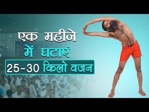 एक महीने में घटाएं 25 - 30 किलो वजन | Swami Ramdev