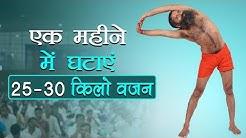 एक महीने में घटाएं 25 - 30 किलो वजन   Swami Ramdev